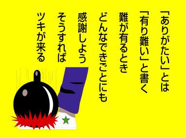 31格言カード改e.jpg